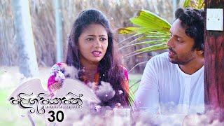 Palingu Piyapath | Episode 30 - (2020-02-09) | ITN Thumbnail