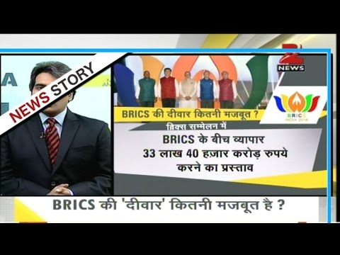 DNA: Analysis of important deals in the 8th BRICS Summit in Goa