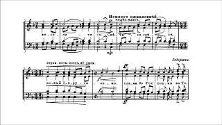 А. Д. Кастальский ''Ангел вопияше'' (по мелодии знаменного распева)