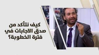 د. خليل الزيود، يونس الهيصماوي ودانا خير الله - كيف نتأكد من صدق الاجابات في فترة الخطوبة؟