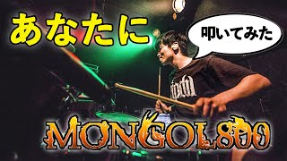 【Drum Cover】MONGOL800/あなたに