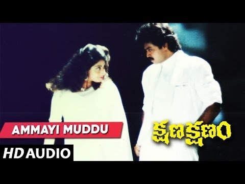 Ammayi Muddu Full Song    Kshana Kshanam Songs    Daggubati Venkatesh, Sridevi   Telugu Songs