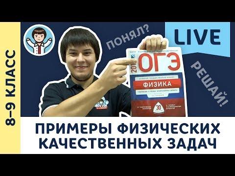 Примеры качественных заданий LIVE | 9 класс | Подготовка к ОГЭ по физике с F