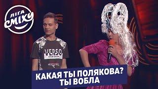 Пародист Оли Поляковой Свой Формат Лига Смеха 2020