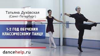 №60.1 1-2 год обучения классическому танцу. Татьяна Духовская, Санкт-Петербург