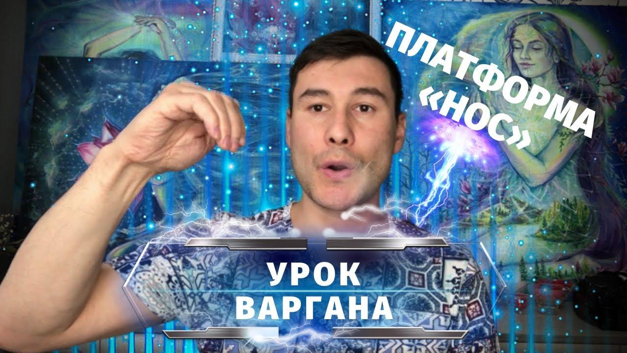 УРОК ВАРГАНА платформа нос, лайфхак от Ильдар Варган