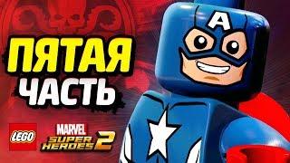 LEGO Marvel Super Heroes 2 Прохождение - Часть 5 - МИР ГИДРЫ