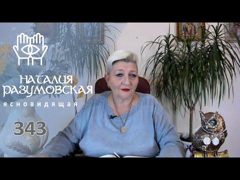 Как правильно отмечать День Рождения? Совет ЭКСТРАСЕНСА Наталии Разумовской.