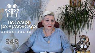 как правильно отмечать День Рождения? Совет ЭКСТРАСЕНСА Наталии Разумовской