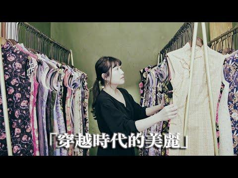 嫣裳記:「我唔希望旗袍會係我地呢一代無左。」