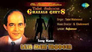 Leja Meri Taqdeer | Ghazal Song | Talat Mahmood