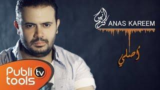 أنس كريم - أصلي | Anas Kareem - Asle