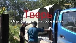 Септик Тверь(, 2014-07-07T06:44:37.000Z)