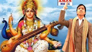बीच मझधार नैया Bhojpuri Sarswati Vandana | Bich Majhdhar Naiya Dubal Jata | Kumar Anand Raj [HD]