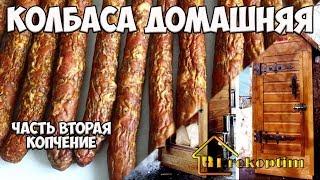 Копчение свиной  домашней колбасы от А  до Я.