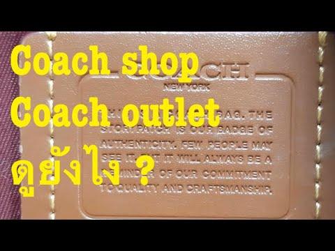 15 Coach outlet vs shop ดูยังไง ?