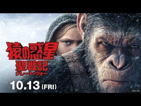 映画『猿の惑星:聖戦記(グレート・ウォー)』予告A