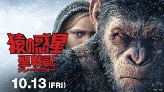 映画『猿の惑星:聖戦記(グレート・ウォー)』予告A thumbnail