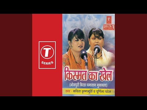 Kismat Ka Khel (Chhapra Bihar Kaand)