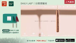 【人气国货】Daily Lab 随身香氛柚子小金条双只