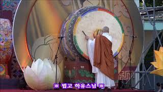 ♥하유스님 법고 ♥  불기2562년( 2018) 부처님오신날 법요식 ^^2018^^ 형형색색 달구벌 관등놀이