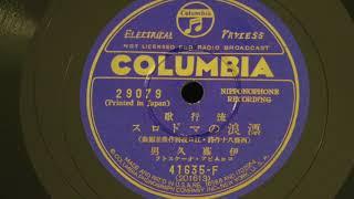 Columbia Records 29078 Japanese 78 (047b)
