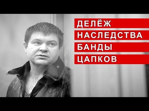 ДЕЛЁЖ НАСЛЕДСТВА БАНДЫ ЦАПКОВ | Аналитика Юга России