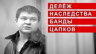 ДЕЛЁЖ НАСЛЕДСТВА БАНДЫ ЦАПКОВ   Аналитика Юга России