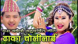 "यस बर्षकै बहु- चर्चित गीत  Dhaka Choli Lai""| New Nepali Dohori2074 By Nabin Pulami Magar&Devi Gharti"