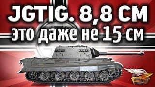 8,8 cm Pak 43 Jagdtiger - Колесница сатаны - Танк для мазохистов - Гайд