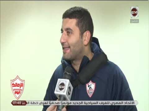 الزمالك اليوم |  لقاء مع أيمن عبد العزيز وأمير عزمي وكواليس لاعبي الزمالك ورسالة للجمهور