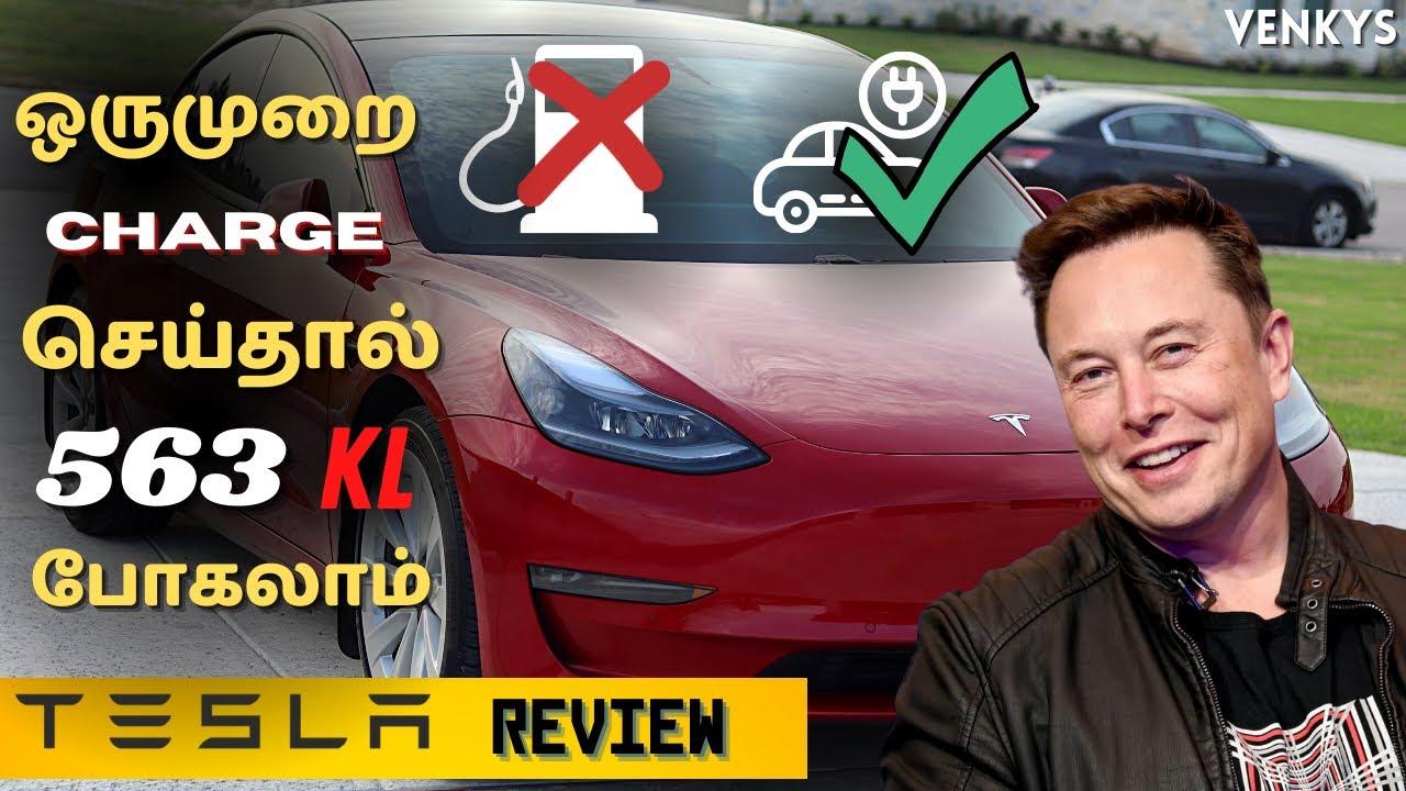 TESLA CAR REVIEW | usa tamil vlogger | tamil vlog | venkys vlog | model 3| electric car | elon musk