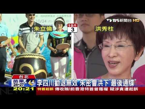 【TVBS】2016總統大選/辭市長「柱」選總統? 朱立倫斥:無厘頭