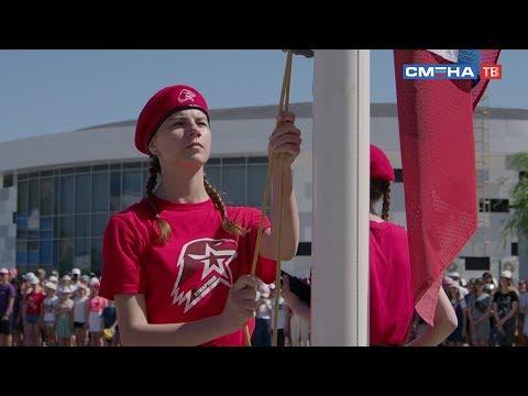 Торжественная линейка и подъем флага РФ на VIII смене в ВДЦ «Смена»