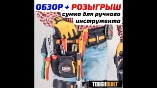 обзор подсумка для ручного инструмента TOUGHBUILT 01026A / Монтажный пояс для инструмента