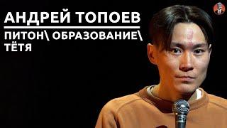 Андрей Топоев - питон\ тётя\ образование [СК#21]