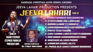 [ Jeeva Lahari Vol 2 - || Juke Box - Audio || Reena Stephen || Kannada Christian NON STOP Songs ||