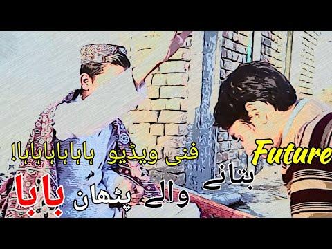 Download Future Batanay Wala Pathan Baba    By OH HO BOYS   