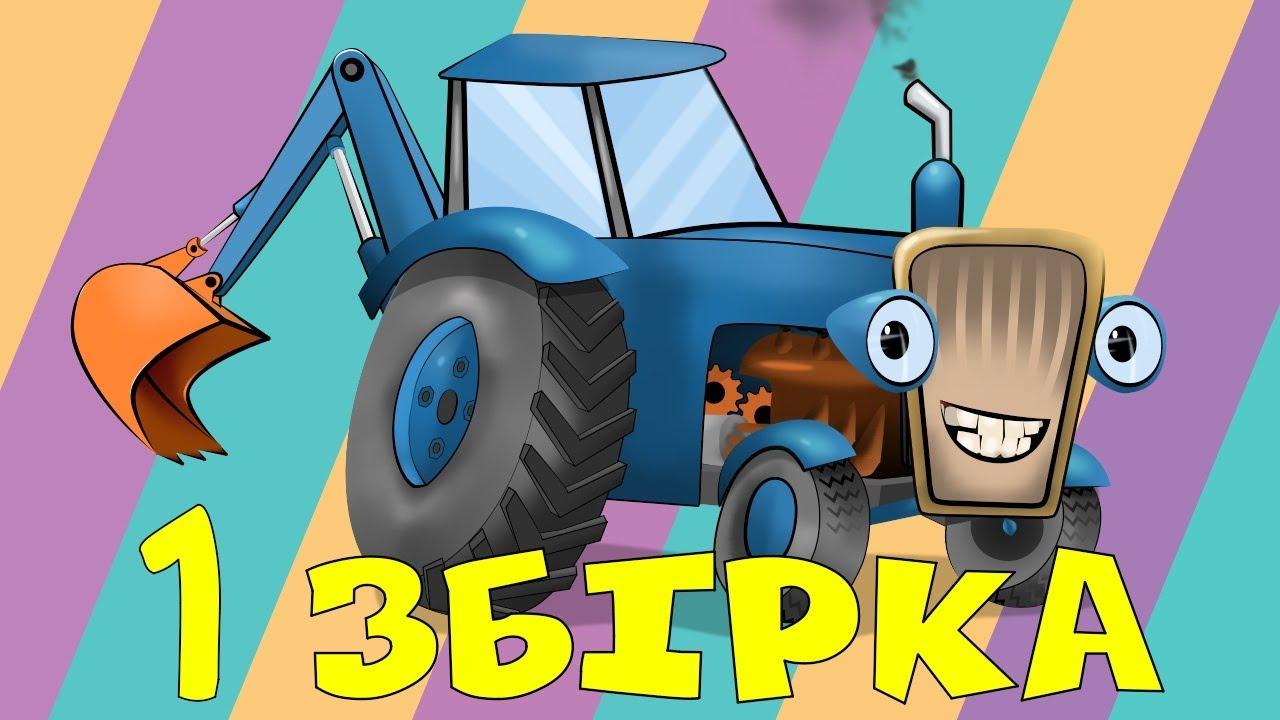 Тракторець молодець - Всі серії підряд - Перша збірка - Переозвучений - Мультики українською мовою