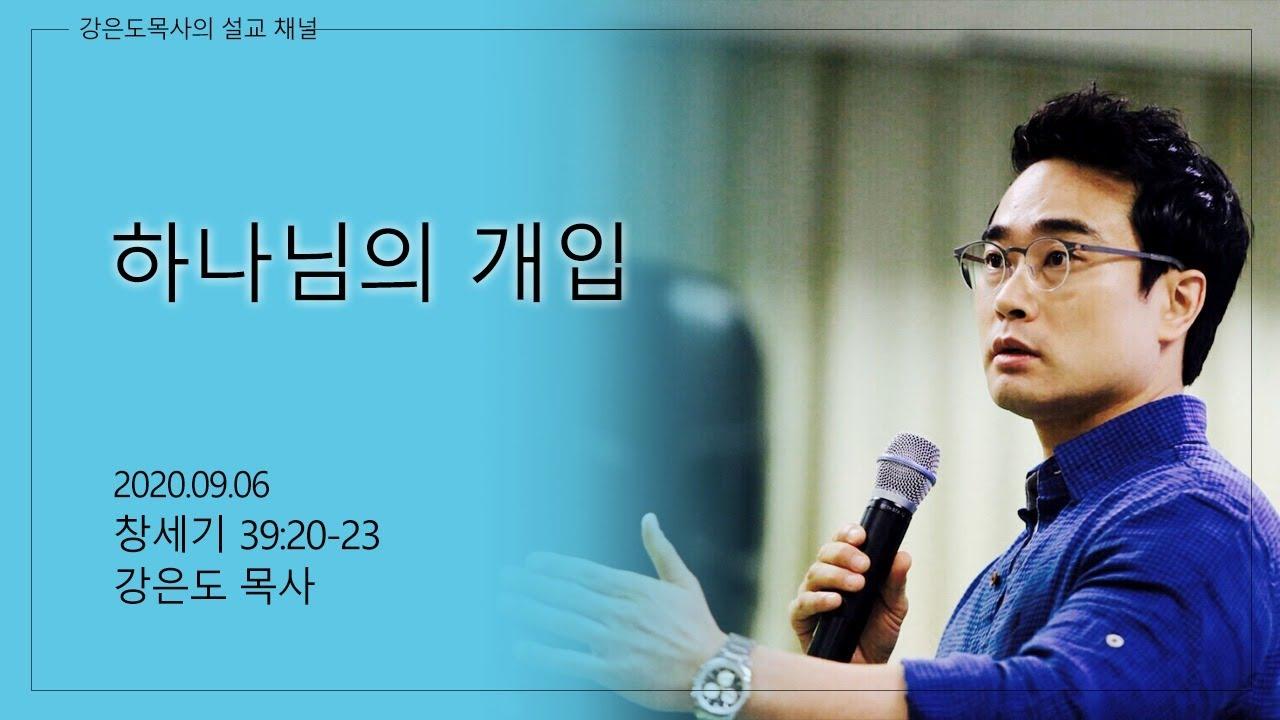 하나님의 개입 | 강은도 목사 주일설교 | 2020-09-06