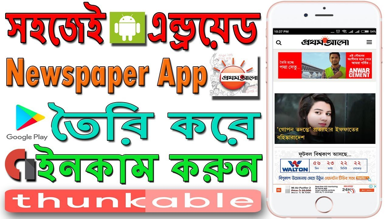নিজেই তৈরি করে ফেলুন Prothom-Alo News এর মত একটি Android এপস | Create  Newspaper Android App