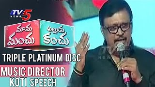 music-director-koti-speech-at-mama-manchu-alludu-kanchu-triple-platinum-disc-tv5-news