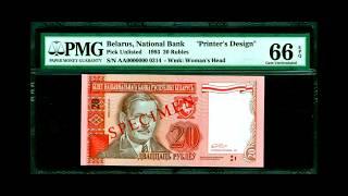 Гроші Білорусі зразка 1993 року з гонитвою
