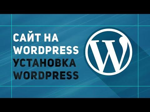 Как создать сайт на wordpress на хостинге