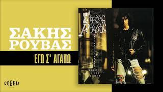 Σάκης Ρουβάς - Εγώ Σ' Αγαπώ - Official Audio Release