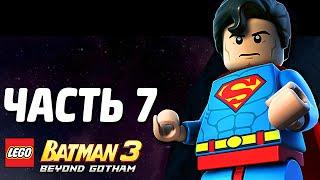 LEGO Batman 3: Beyond Gotham Прохождение - Часть 7 - ЕВРОПА
