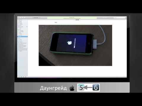 Вопрос: Как откатить джейлбрейк на iPod Touch 3G или iPhone 3G?