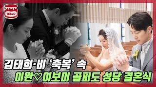 이완♡이보미, 김태희♡비와 닮은꼴 '성당 결혼식'