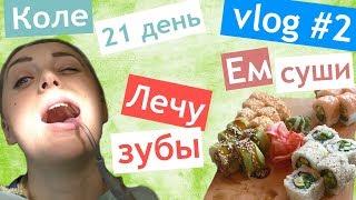 # 2 VLOG 👪 Коле 3 недели 🍣  ЕМ СУШИ ⛔ ЛЕЧУ ЗУБЫ 🍔 что можно есть кормящей маме