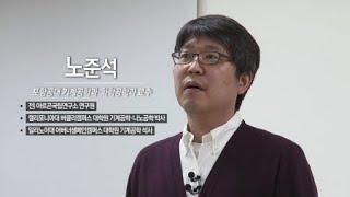투명망토의 비밀 [사이언스 포럼] / YTN 사이언스